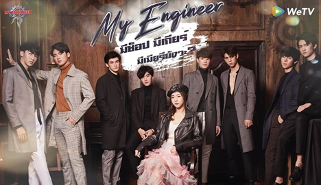My Enginer thailand drama
