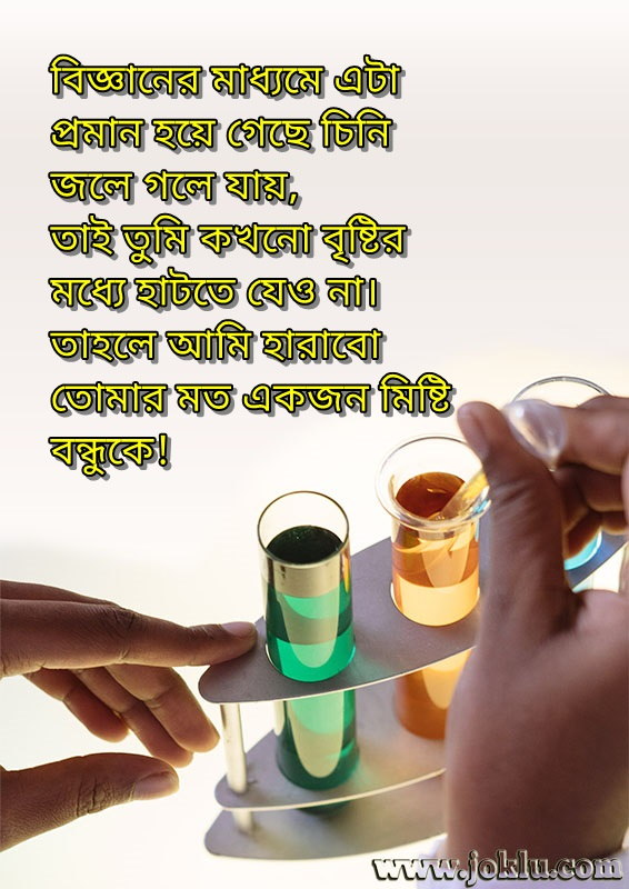 Science has proved that friendship message in Bengali