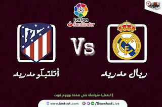 متابعة مباراة أتلتيكو مدريد و ريال مدريد مباشر