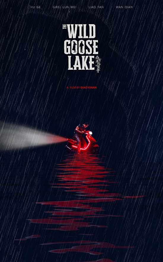 مشاهدة فيلم The Wild Goose Lake 2019 مترجم