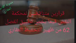 قاعدة التطهير،الفصل 62،الخلف الخاص،الغير. قرارين متناقضين لمحكمة النقض فيما يخص تطبيق الفصل 62 من ظهير التحفيظ العقاري.