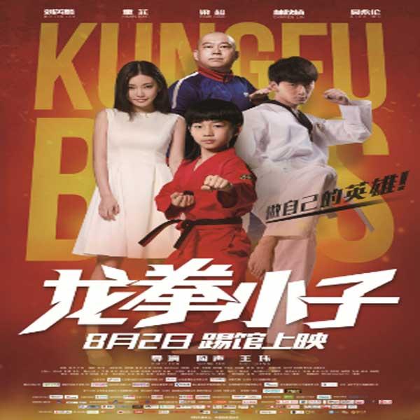 Kung Fu Boys, Film Kung Fu Boys, Kung Fu Boys Synopsis, Kung Fu Boys Trailer, Kung Fu Boys Review, Download Poster Film Kung Fu Boys 2016