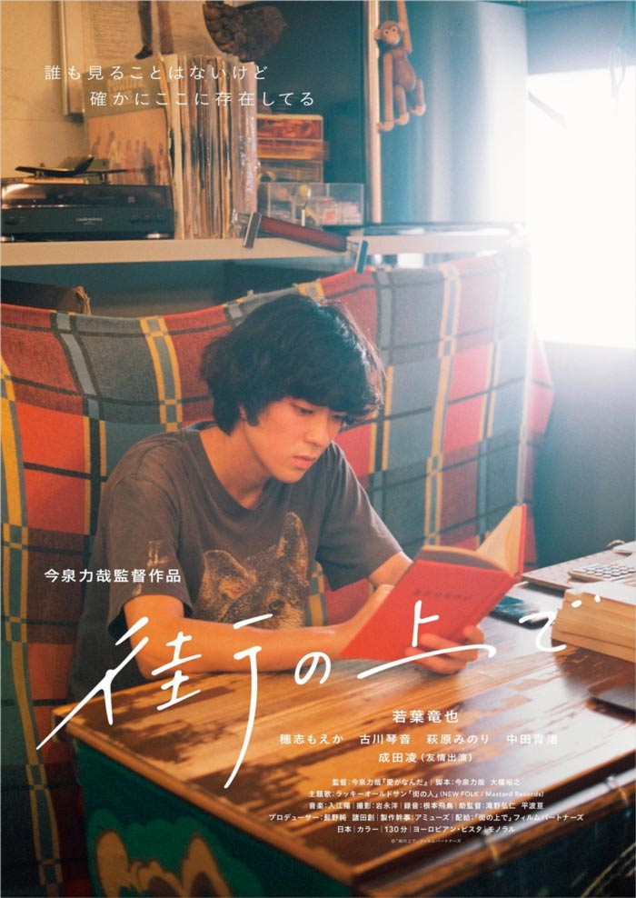 Over The Town (Machi no Uede) - Rikiya Imaizumi - poster