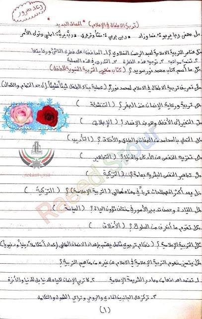مكتبتي ال البيت - ملخص مادة تربية الطفل في الاسلام فاينل