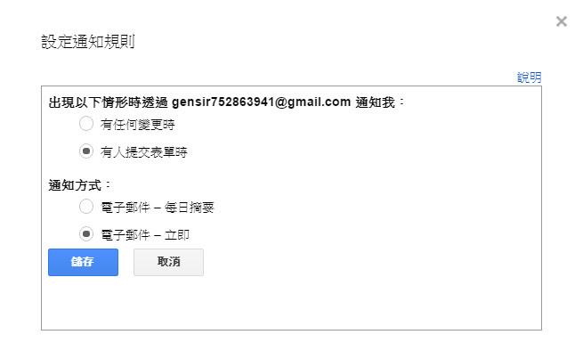 【教學】Google表單沒有通知?可能是你還沒設! 開啟自動回覆通知信件 - GENSIR