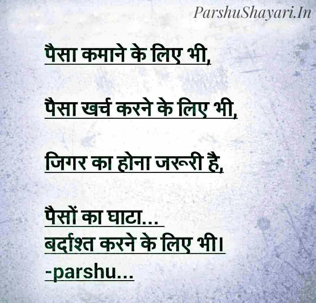 Money Shayari
