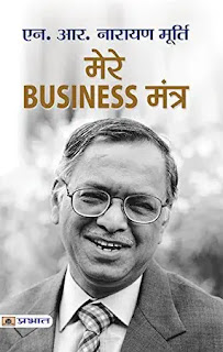 mere business mantra narayan murthy biography hindi,best biography books in hindi,best autobiography books in hindi