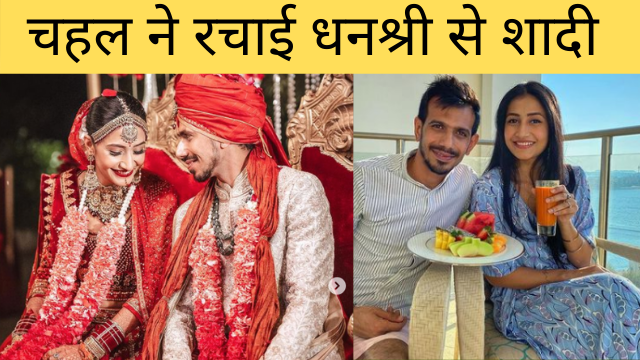 Star Bowler Yuzvendra Chahal got married with fiance Dhanashree, shared photo on social media. check this out