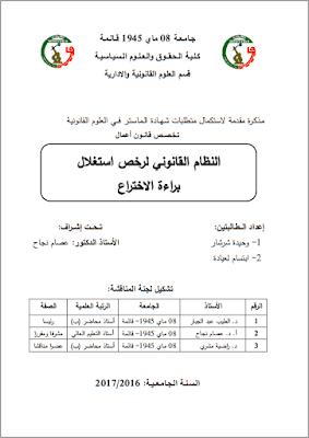 مذكرة ماستر: النظام القانوني لرخص استغلال براءة الاختراع PDF