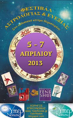 Φεστιβάλ Αστρολογίας και Ευεξίας – (Το πρόγραμμα με τις ομιλίες)