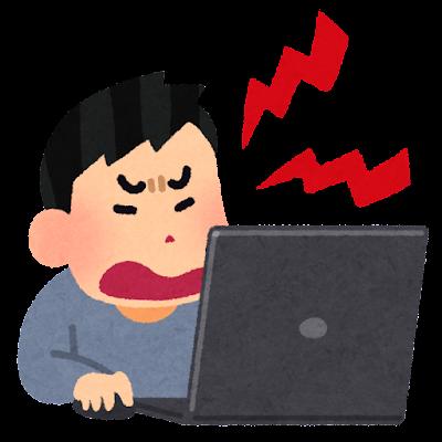 パソコンに文句を言っている人のイラスト