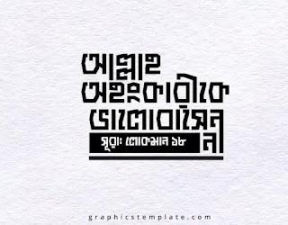নিলাদ্রী রাশিয়ান বাংলা ফন্ট দিয়ে ইসলামিক টাইপোগ্রাফি ডিজাইন আপলোড করুন। Best islamic typography design in 2020 with niladri rasian bangla typography font.