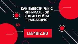 Как вывести FNK с минимальной комиссией за транзакцию