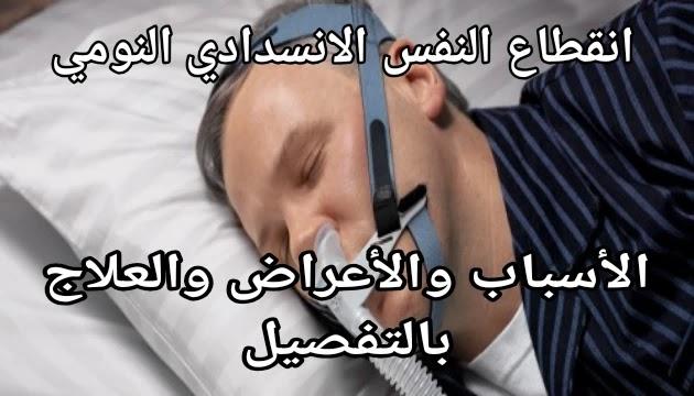 أسباب انقطاع النفس الانسدادي النومي