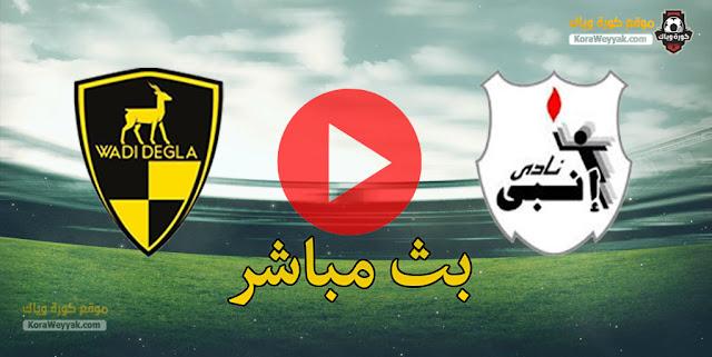 نتيجة مباراة وادي دجلة وإنبي اليوم الجمعة 8 يناير 2021 في الدوري المصري