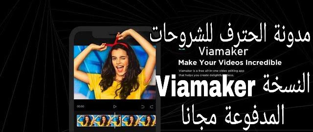 تحميل تطبيق Viamaker النسخة المدفوعة مجانا مهكر باخر اصدار