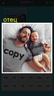 на кровати лежат отец с маленьким ребенком 667 слов 6 уровень