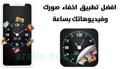 تحميل تطبيق Timer Lockاخفاء الصور والفيديوهات على شكل ساعة