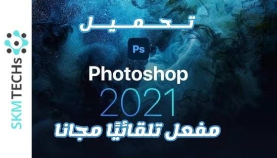 تحميل Adobe Photoshop آخر إصدار مفعل للكمبيوتر مجانا 64bit