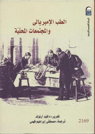 كتاب : الطّبّ الإمبرياليّ والمجتمعات المحليّة