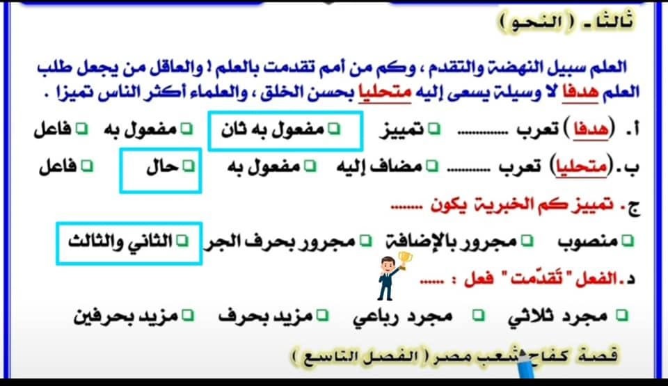 نموذجين لاختبار شهر أبريل + الإجابة ـ لغة عربية الصف الثاني الإعدادي 7