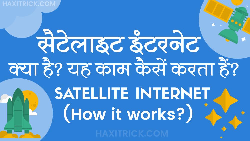 Satellite Internet Kya hai