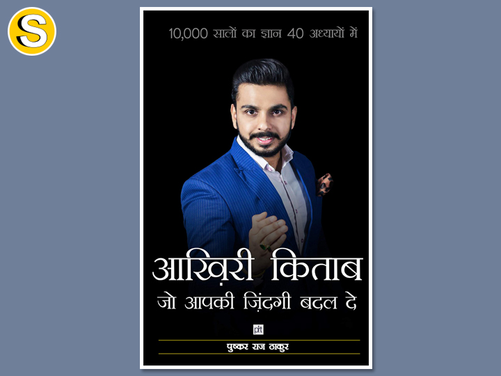 akhri-kitab-self-help-book-hindi