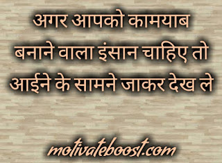a short motivational story in hindi