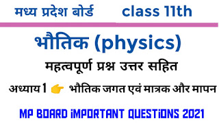 physics important question class 11th final exam 2020 mp board unit 1