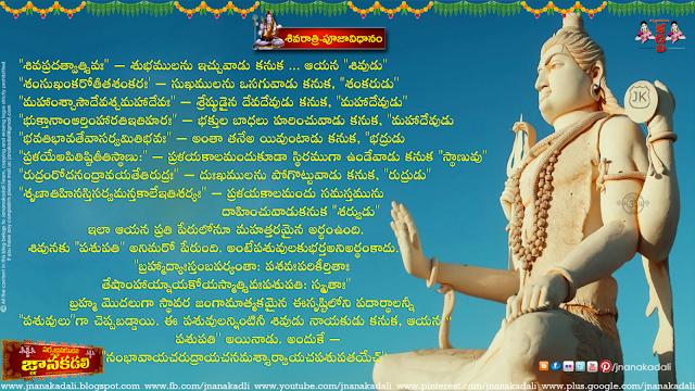 Sivaratri Life Quotes in Telugu,Sivaratri  Motivational Quotes in Telugu,Sivaratri Inspiration Quotes in Telugu,Sivaratri  HD Wallpapers, Sivaratri Images,Sivaratri Thoughts