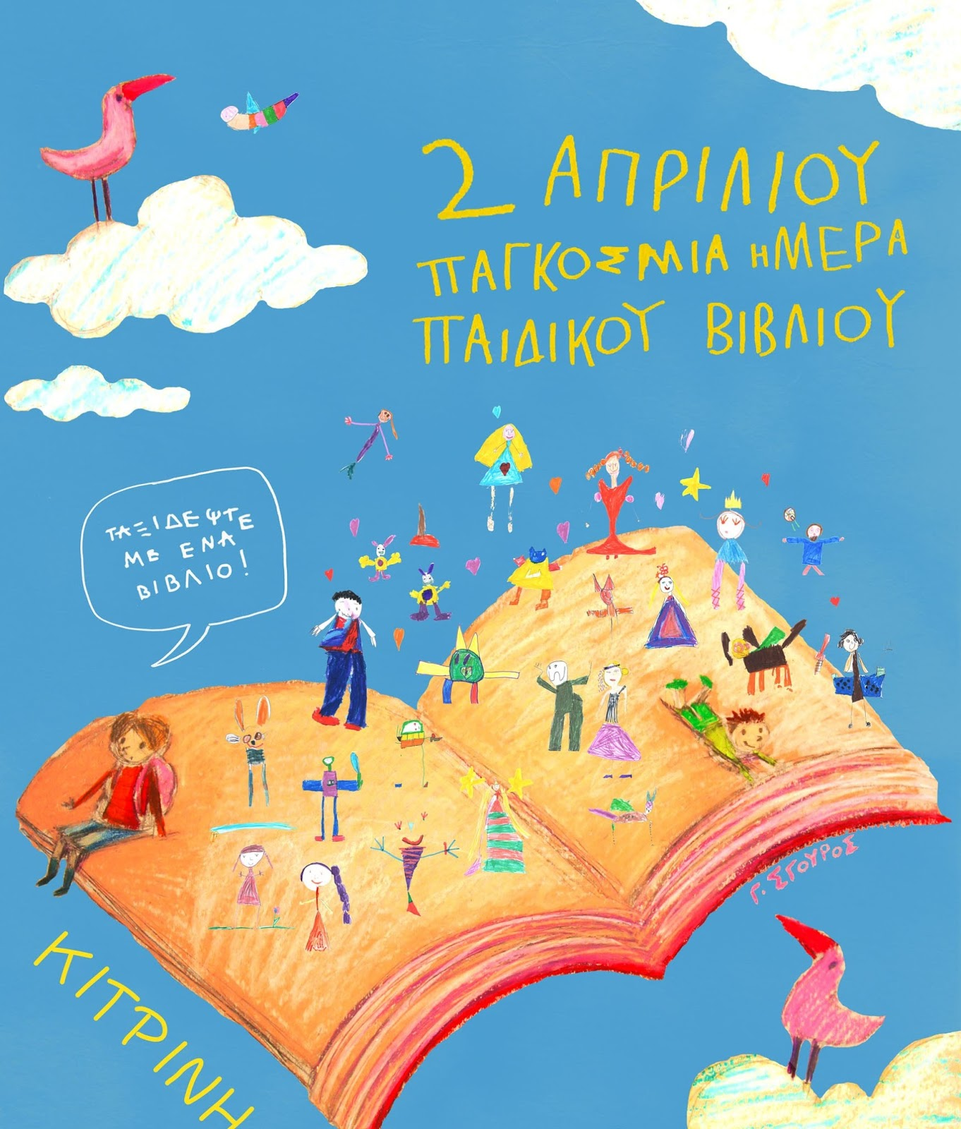 Loveteaching: 2 Απριλίου:Παγκόσμια Ημέρα Παιδικού Βιβλίου
