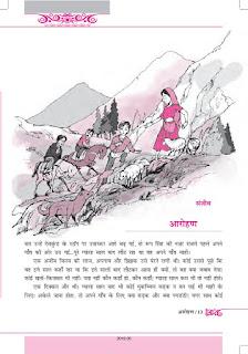 संजीव की कहानी आरोहण Aarohan By Sanjeev Class 12 Hindi