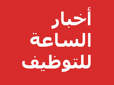 توظيف, أخبار الساعة للتوظيف, الوظيفة, التوظيف في الجزائر, مسابقات التوظيف, مباريات التوظيف, 2021