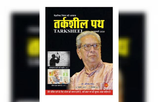 Tarksheel Path (January-2020) - तर्कशील पथ - वैज्ञानिक चिंतन की आवाज़