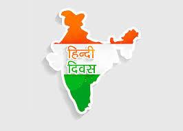 14 सितम्बर हिंदी दिवस