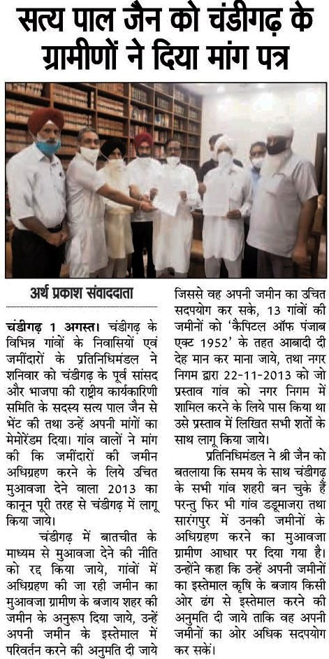 सत्य पाल जैन को चंडीगढ़ के ग्रामीणों ने दिया मांग पत्र