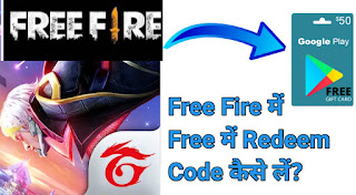 Free Fire me Redeem Code Kaise Le
