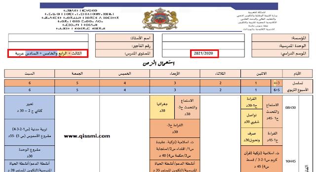 استعمال الزمن عربية الثالث و الرابع عربية