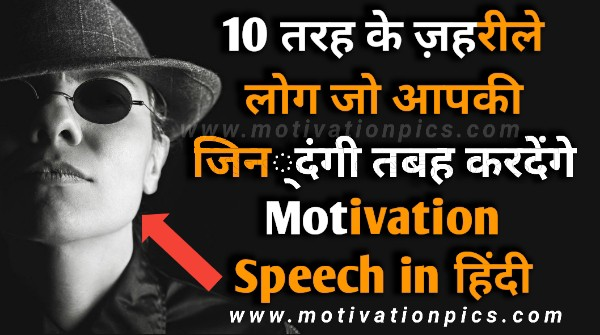 Motivational Speech in Hindi | www.motivationpics.com