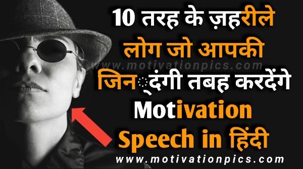 Motivational speech | 10 types of toxic people | inspirational speech in Hindi