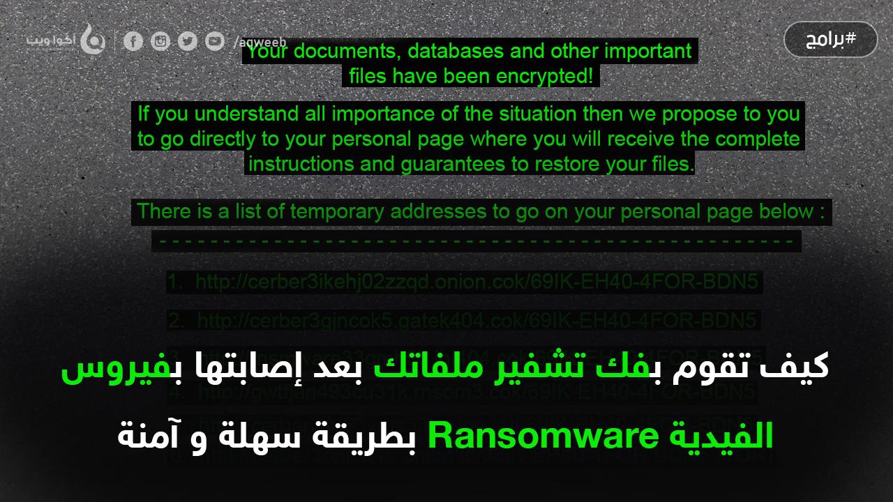 كيف تقوم بفك تشفير ملفاتك بعد إصابتها بفيروس الفدية Ransomware