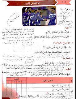 حل الوحدة الاولي كاملة في اللغة العربية للصف السادس الفصل الثاني