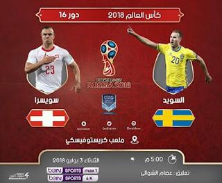 مشاهدة مباراة سويسرا و السويد بث مباشر اليوم يلا شوت كورة اونلاين - كأس العالم روسيا 2018