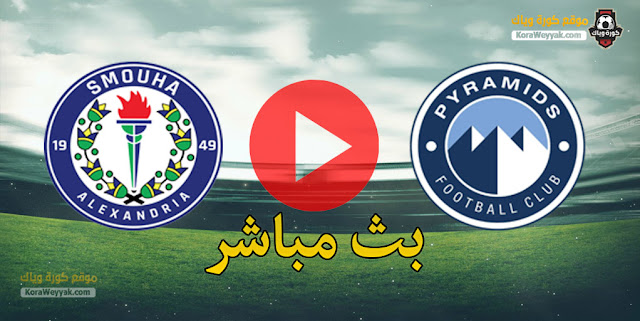 نتيجة مباراة بيراميدز وسموحة اليوم 15 يونيو 2021 في الدوري المصري