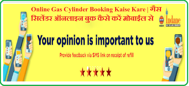 Online Gas Cylinder Booking Kaise Kare