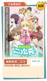 proximos anime otoño 2021
