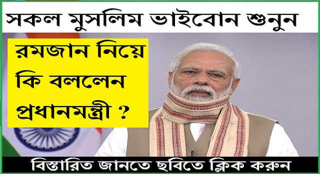 PM Modi Address To The Muslims Of The Nation Ramzaan Month