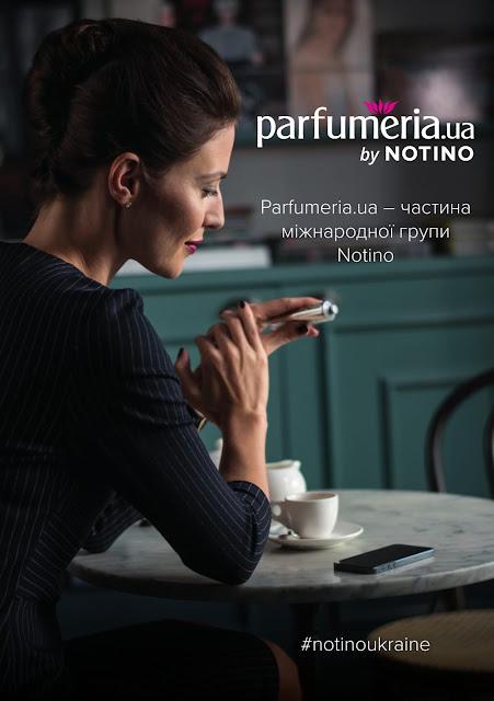 Parfumeria.ua стала членом групи Notino