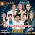 [Album] Sunday CD Vol 279 | Khmer Song 2020