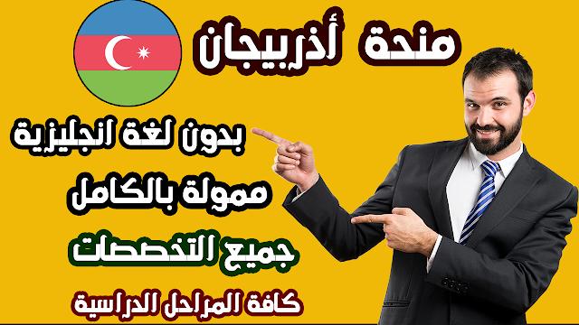 منحة مقدمة من حكومة أذربيجان لدراسة كافة المراحل الدراسية ممولة بالكامل وبدون لغة